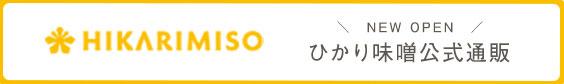 ひかり味噌󠄀公式通販