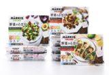 「HÄRKIS®FINLAND 野菜のそぼろ」シリーズが<br>2020ジャパンパッケージングコンペティション 健康食品部門賞を受賞