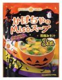 ハロウィンの代表野菜 かぼちゃを白味噌ベースのスープで楽しめる<br>数量限定 ハロウィンみそ汁が登場!<br>~ 親子で楽しめる ハロウィンボディシール付き ~