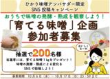 ひかり味噌アンバサダー限定「育てる味噌」 SNS投稿キャンペーン<br>おうちで味噌の発酵・熟成を観察しよう!
