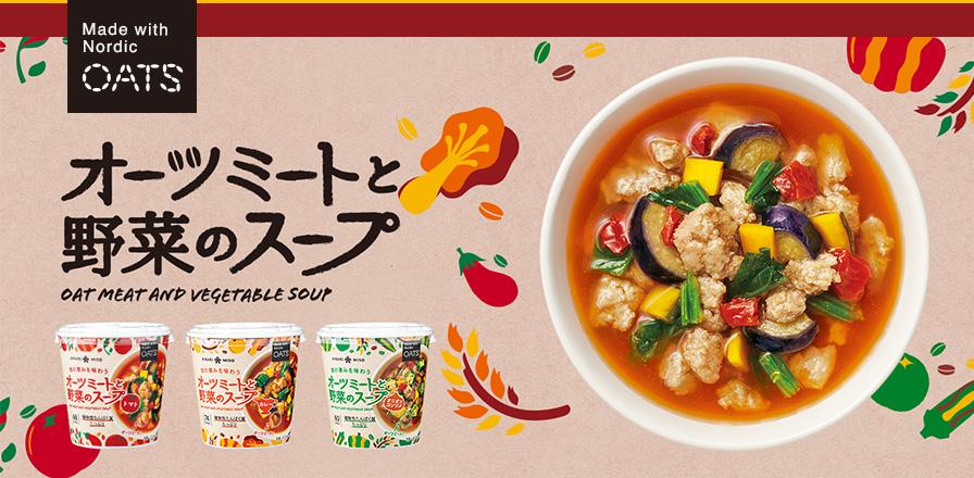 オーツミートと野菜のスープ トマト』おいしさの秘密