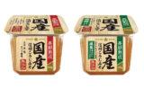 大豆、米、塩、すべて国産 <br>『国産素材 信州こうじみそ』長期熟成になってリニューアル