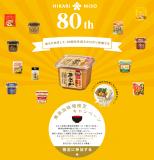 こだわりの無添加味噌と有機野菜セットが当たる!<br>ひかり味噌 創業80周年記念キャンペーンを開催【終了】
