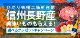ひかり味噌工場所在地 信州長野産 美味いものがもらえる! <br>選べるプレゼントキャンペーンを開催