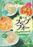 簡単調理のスープフォーがアソートタイプで登場<br>~ さわやかなパクチーや赤唐辛子の効いた本格アジアンスープを満喫 ~