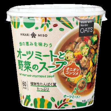 オーツミートと野菜のスープ オニオンコンソメ