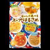 各国のスープが楽しめるスープはるさめからアジア、ヨーロッパに続くシリーズ第 3 弾 <br>『おいしさ選べるスープはるさめ アメリカスープ紀行』を発売 <br>~アメリカの定番スープやローカルフードまでを 1 袋で楽しめる~