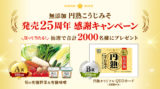 豊かな米糀の風味『無添加 円熟こうじみそ』 <br>発売25周年 感謝キャンペーンを開催<br> ~抽選で合計2,000名様に、有機野菜セット、オリジナルQUOカードをプレゼント ~