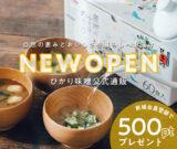 公式通販サイトをオープン! 商品販売にとどまらない、食を楽しむ暮らしの提案もお届け ~お得な最新情報をいち早くお届け!新規会員登録で500ポイントプレゼント~