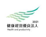 「健康経営優良法人2021」に認定されました ~日本古来の伝統食品 味噌 携わる社員一人ひとりに働きがいを~
